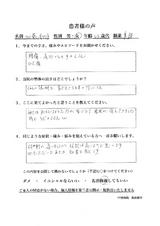 事務職として働いている40代の女性加藤香代子様直筆メッセージ
