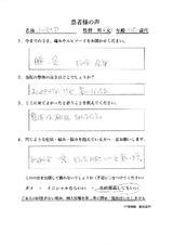 50代の女性小田切様直筆メッセージ