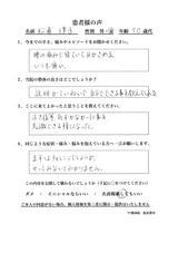 50代の女性松浦律子様直筆メッセージ