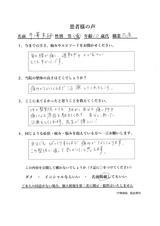 花屋さんで働いている10代女性寺澤美桜様直筆メッセージ