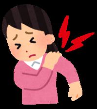 肩痛.pngのサムネイル画像のサムネイル画像のサムネイル画像のサムネイル画像