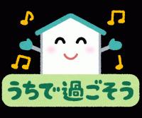 jitakutaiki_uchidesugosou.png